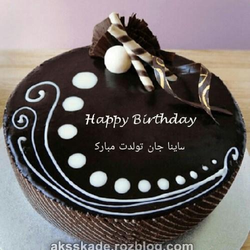 کیک تولد اسم ساینا - عکس کده