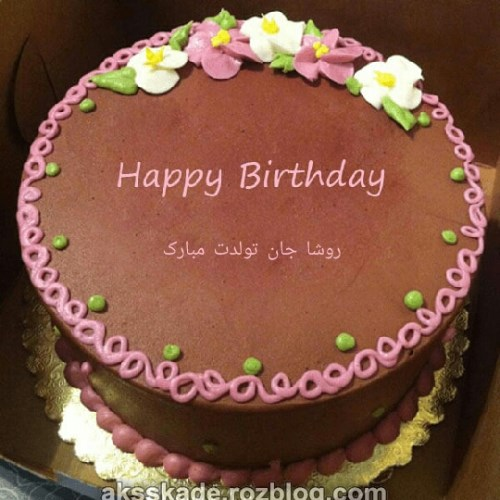 کیک تولد اسم روشا - عکس کده