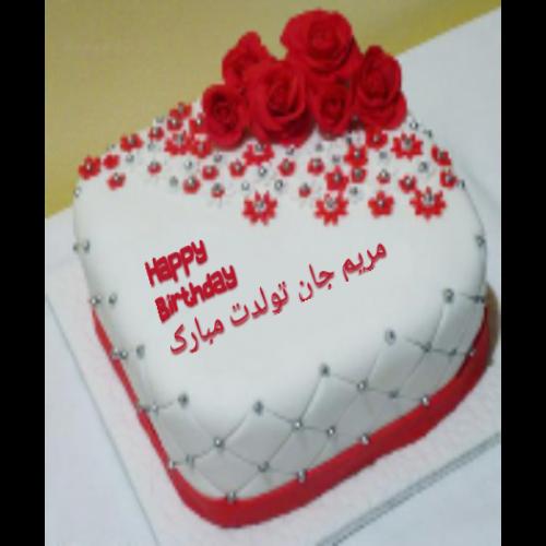 کیک تولد اسم مریم - عکس کده