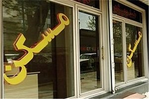 قیمت آپارتمان کلید نخورده در نقاط مختلف تهران
