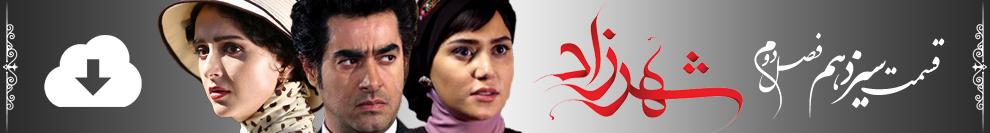 تصویر : http://rozup.ir/view/2306040/Shahrzad-S02E13.jpg