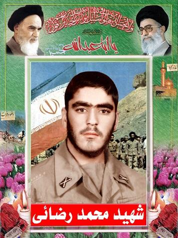 شهید والامقام محمد رضایی