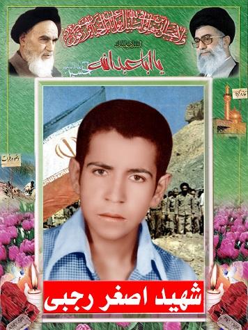 شهید والامقام اصغر رجبی