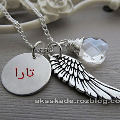 طرح دستبند اسم تارا