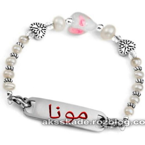 طرح دستبند اسم مونا - عکس کده