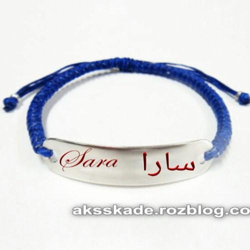 طرح دستبند اسم سارا - عکس کده