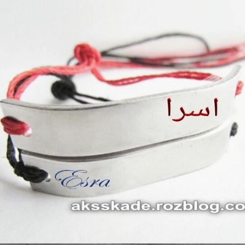 طرح دستبند اسم اسرا - عکس کده