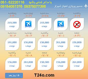 خرید بلیط هواپیما اهواز به شیراز,09154057376