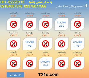 خرید بلیط هواپیما اهواز به ساری,09154057376