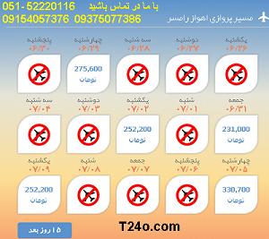 خرید بلیط هواپیما اهواز به رامسر,09154057376