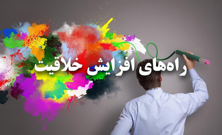 پرورش خلاقیت و موانع آن