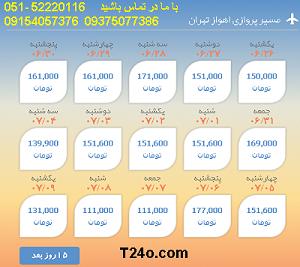 خرید بلیط هواپیما اهواز به تهران,09154057376