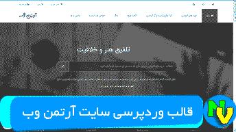 قالب وردپرسی سایت آرتمن وب