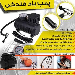 پمپ باد فندکی ماشین ، موتور ، دوچرخه ، توپ ، ارزان