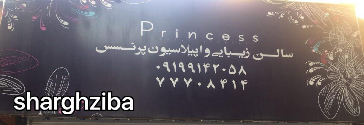 ارایشگاه زنانه پرنسس شرق تهران