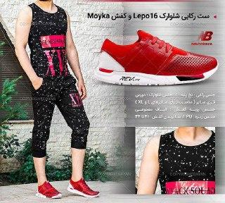 تخفیف /حراجی / ست رکابی شلوارک Lepo 16 و کفش Moyka(قرمز)