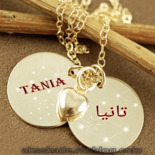 طرح دستبند اسم تانیا