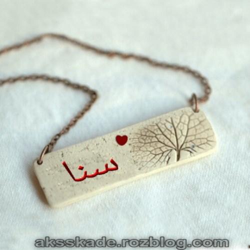 طرح دستبند اسم سنا