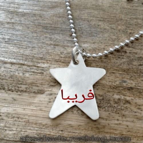 طرح دستبند اسم فریبا
