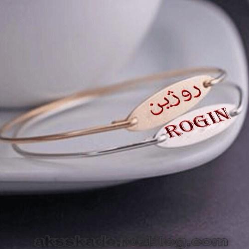 طرح دستبند اسم روژین - عکس کده