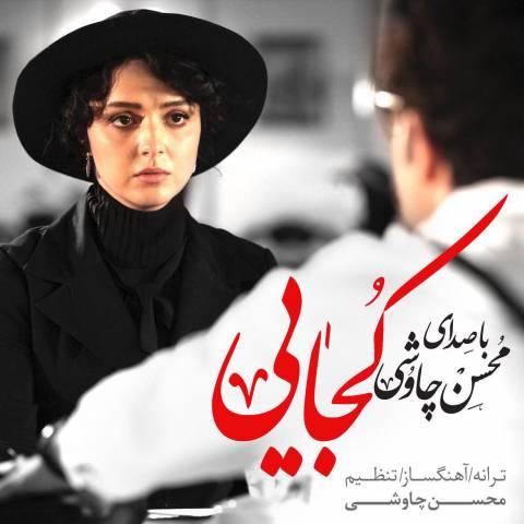 نسخه بیکلام آهنگ کجایی از محسن چاوشی