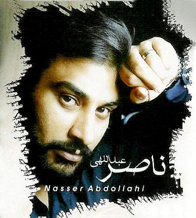 نسخه بیکلام آهنگ یه رویا از ناصر عبداللهی (playback)