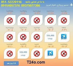 خرید بلیط هواپیما اهواز به تبریز,09154057376
