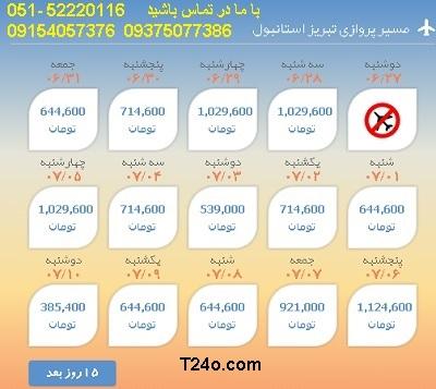 خرید بلیط هواپیما تبریز به استانبول,09154057376