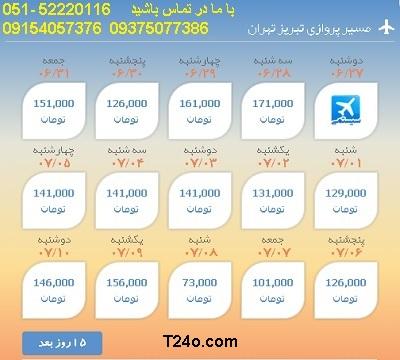 خرید بلیط هواپیما تبریز به تهران,09154057376