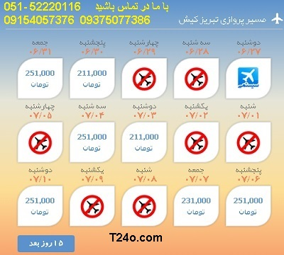 خرید بلیط هواپیما تبریز به کیش,09154057376