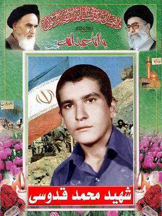 شهید والامقام محمد قدوسی