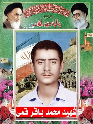شهید والا مقام محمد باقر قمی