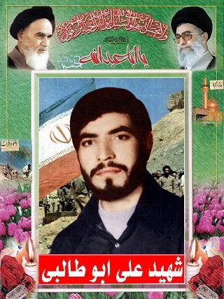 شهید والامقام علی ابوطالبی