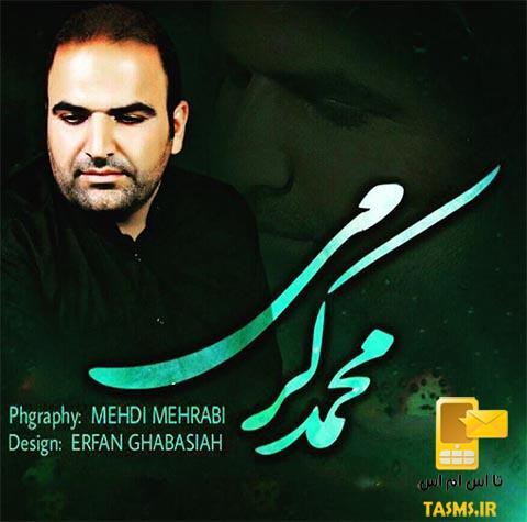 دانلود آلبوم مداحی حاج محمد کرمی محرم 95