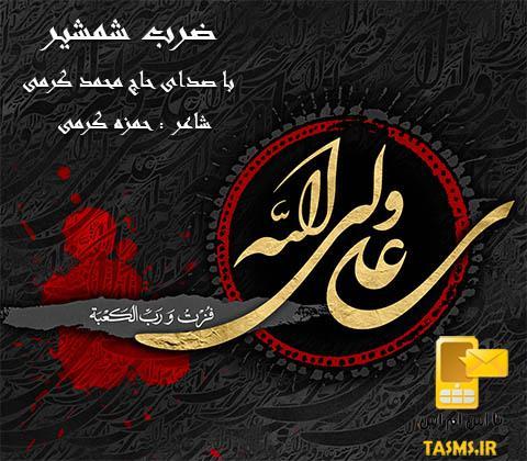 دانلود مداحی حاج محمد کرمی به نام ضرب شمشیر