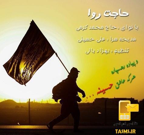 دانلود مداحی حاج محمد کرمی به نام حاجت روا