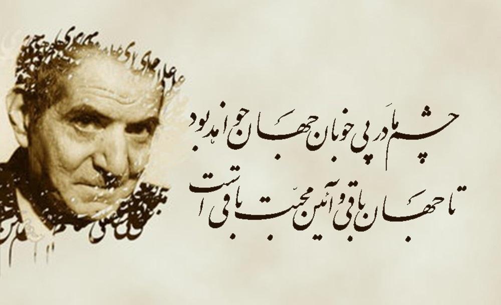 زندگی نامه سید محمد حسین بهجت تبریزی (استاد شهریار)
