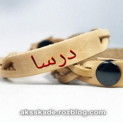 طرح دستبند اسم درسا