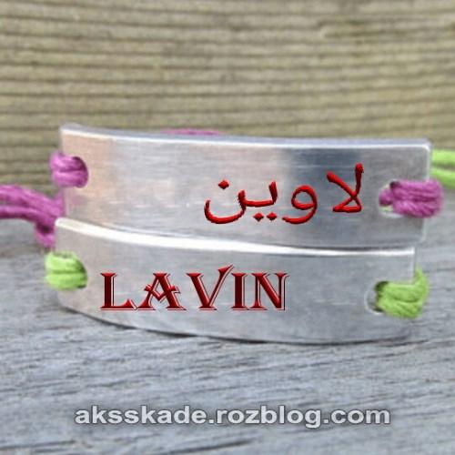 طرح دستبند اسم لاوین