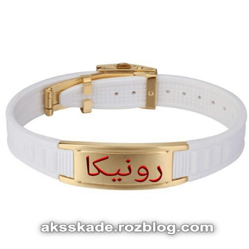 طرح دستبند اسم رونیکا - عکس کده
