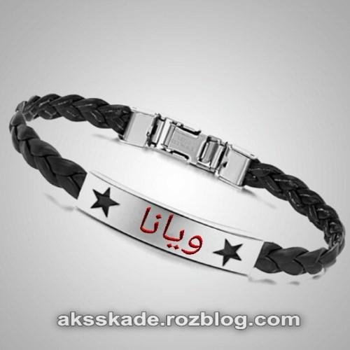 طرح دستبند اسم ویانا - عکس کده