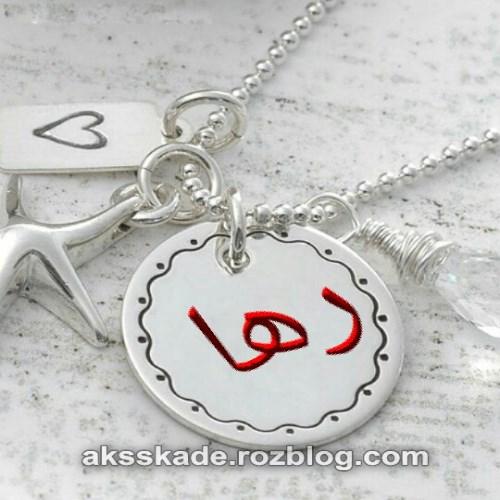 طرح دستبند اسم رها - عکس کده