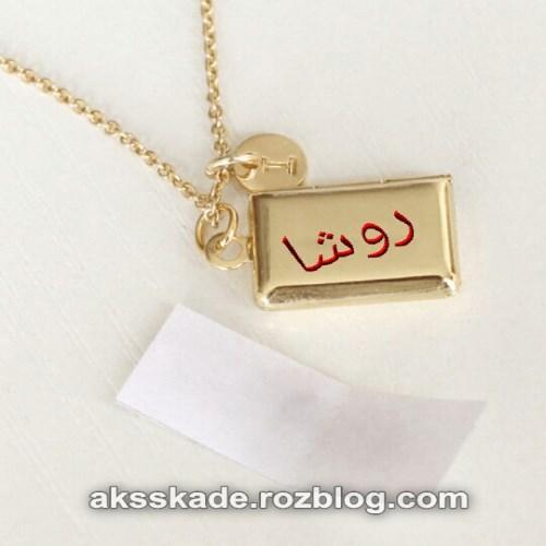 طرح دستبند اسم روشا - عکس کده
