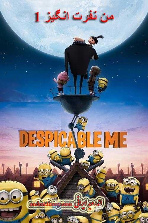 دانلود انیمیشن دوبله فارسی من نفرت انگیز 1 Despicable Me 2010