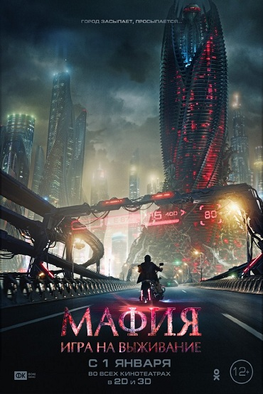 دانلود فیلم 2016 Mafia Survival Game با لینک مستقیم