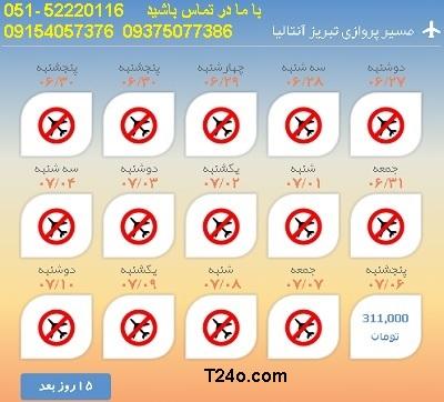 خرید بلیط هواپیما تبریز به آنتالیا,09154057376