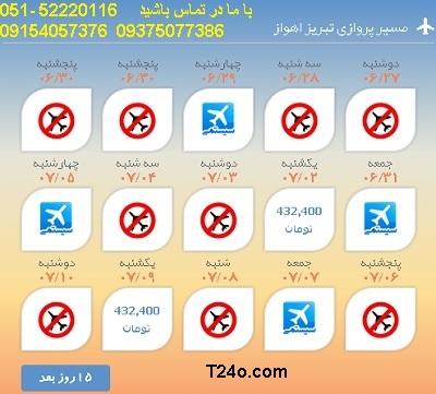 خرید بلیط هواپیما تبریز به اهواز,09154057376