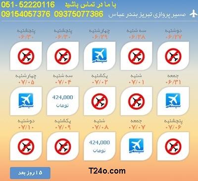 خرید بلیط هواپیما تبریز به بندرعباس,09154057376