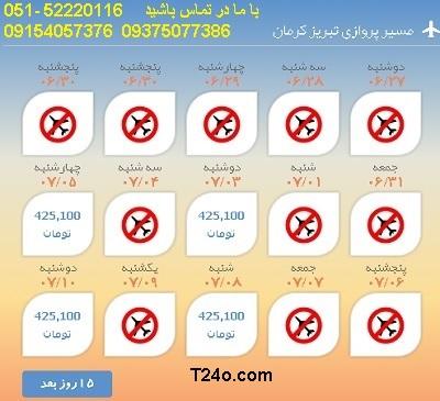 خرید بلیط هواپیما تبریز به کرمان,09154057376