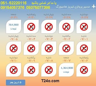 خرید بلیط هواپیما تبریز به هامبورگ,09154057376
